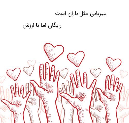 انجمن حمایت از بیماران و بیمارستان لقمان حکیم